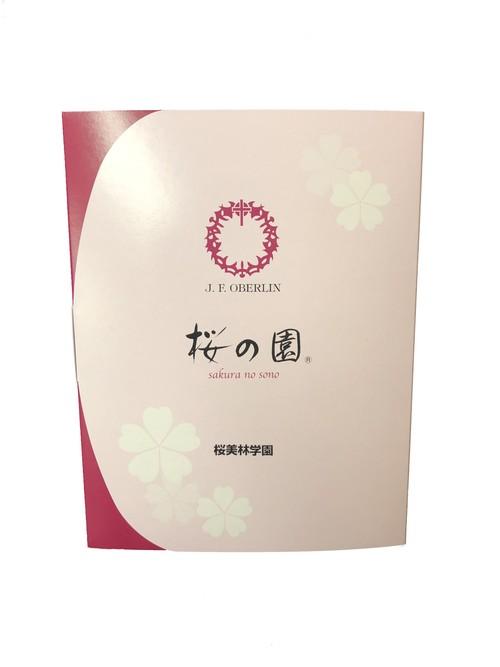 桜の園 (10個入り)