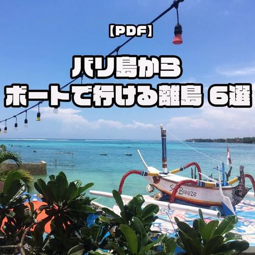 【PDF】日帰り旅行も可能!バリ島からボートで行ける離島 6選