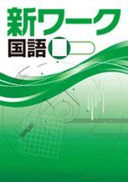 好学出版 新ワーク 国語2 2020年度版 各教科書準拠版(選択ください) 問題集本体と別冊解答つき 新品完全セット ISBN なし