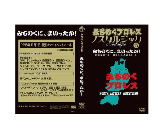 DVD「ノスタルジック15~みちのくに、まいったか」MP-172