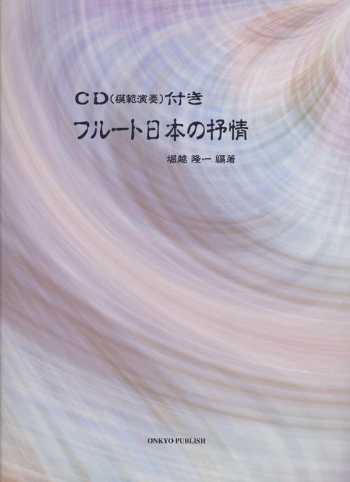 CD(模範演奏)付き フルート日本の抒情