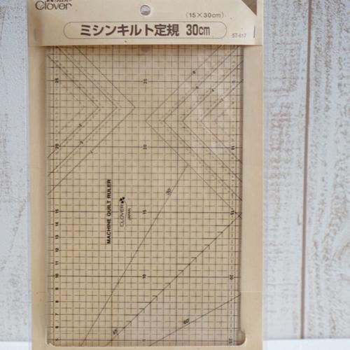 ミシンキルト ものさし 18cm×30cm clover