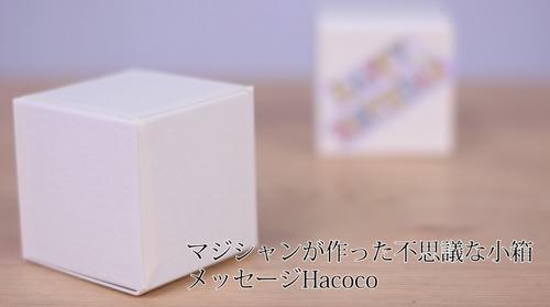 メッセージHacoco