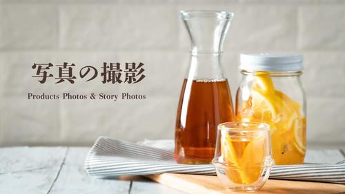 料理・商品写真撮影「Products Photos」30枚納品