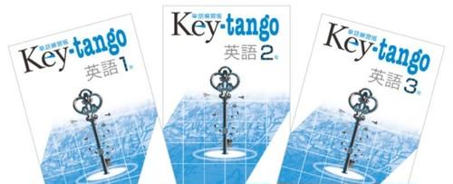 教育開発出版 Key-tango(キイタンゴ) 英単語練習帳 中1 2021年度版 各準拠(選択ください) 新品完全セット ISBN なし c005-659-000-mkj-bn-lo
