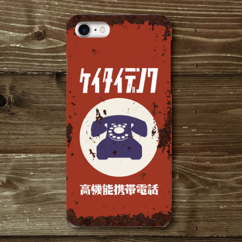 レトロ看板調/ホーロー看板調/ケイタイデンワ/赤色ベース(レッド)/iPhoneスマホケース(ハードケース)
