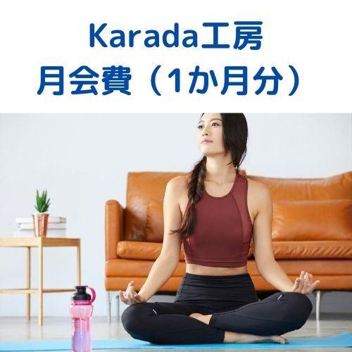 karada工房月会費