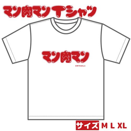 【5月下旬発送予定】マン肉マン Tシャツ