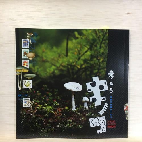 考えるキノコ 摩訶不思議ワールド LIXIL出版