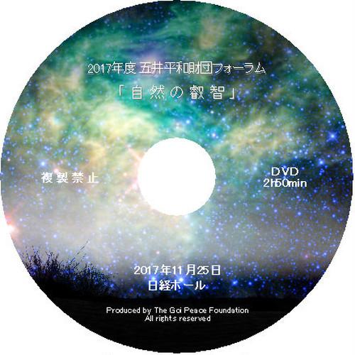 2017年度五井平和財団フォーラム 出演:ケニー・オースベル、ニナ・サイモンズ、鈴木菜央、マーク・アキクサ