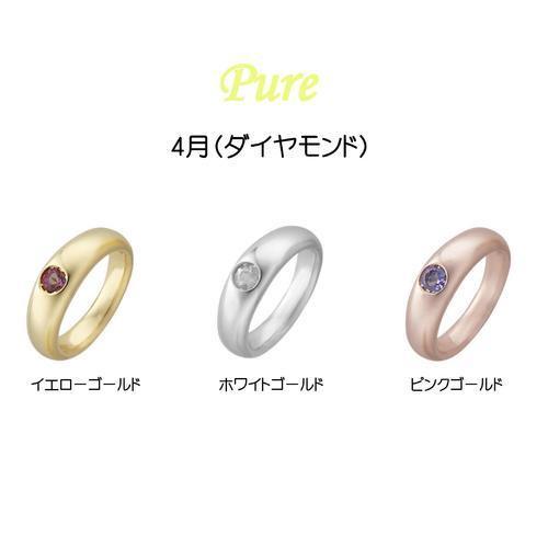 ベビーリング Pure(4月ダイヤモンド)K18