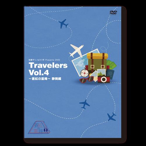 【予約商品】佐藤サン、もう1杯 Presents DVD Travelers Vol.4 蒼紅の霊峰 静岡編