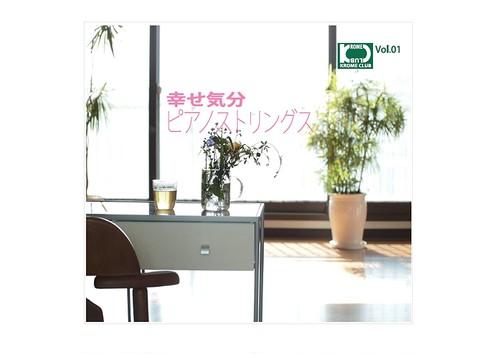 幸せ気分ピアノストリングス WAVファイルダウンロード版