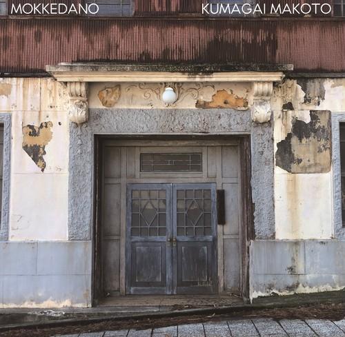CD SINGLE「MOKKEDANO」/ 2020年発売