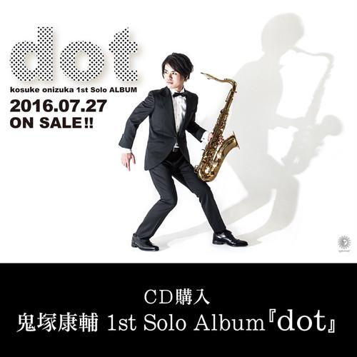 【CD】鬼塚康輔 1st Solo Album『dot』