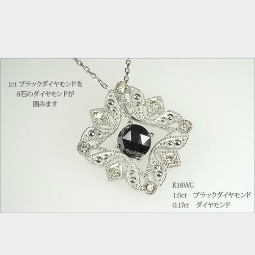 ブラックダイヤ 1石 1.0ct(ローズカットダイヤ)   ペンダント ネックレス K18W