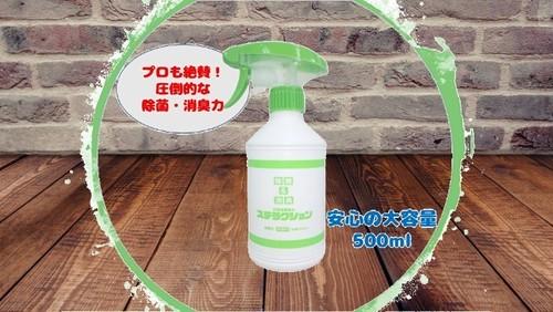 【当日発送】500mlボトル 除菌&消臭ステリパワー【次亜塩素酸水溶液】