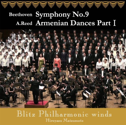 交響曲第9番&アルメニアン・ダンス・パートⅠ CD【オリジナルステッカー付き】