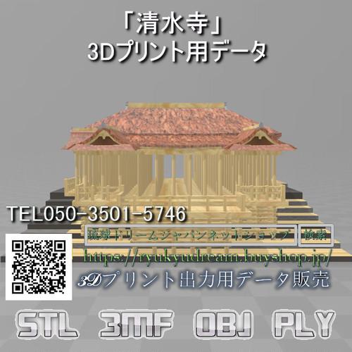 「清水寺 本堂」3Dプリント用データ
