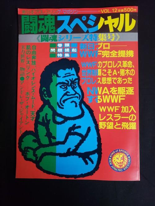 新日本プロレスパンフレット闘魂スペシャル12