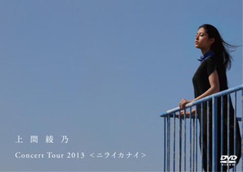 上間綾乃ツアー2013 「ニライカナイ」DVD(直筆サイン入り)