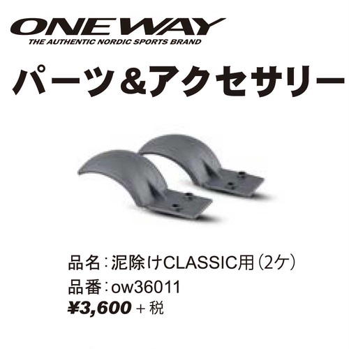 ONE WAY パーツ&アクセサリー 泥除けCLASSIC用(2個) ow36011