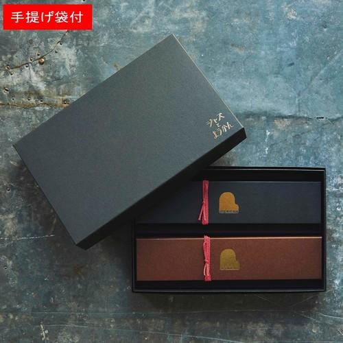 手提袋付 classic & chocolat【季節の2棹セット】