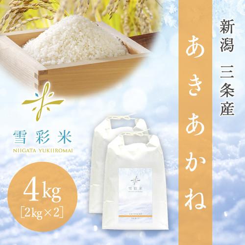 【雪彩米】三条産 令和2年産 あきあかね 4kg