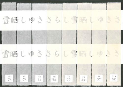 小国判 雪晒し(ゆきさらし) 8匁(3枚入り)