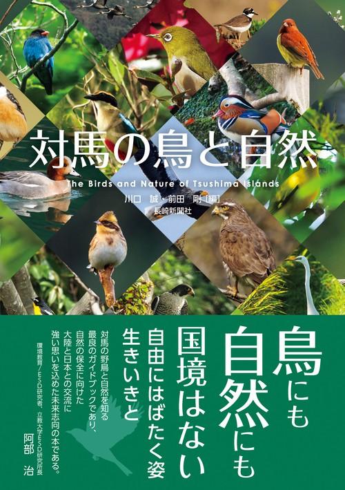 【広告掲載中】対馬の鳥と自然