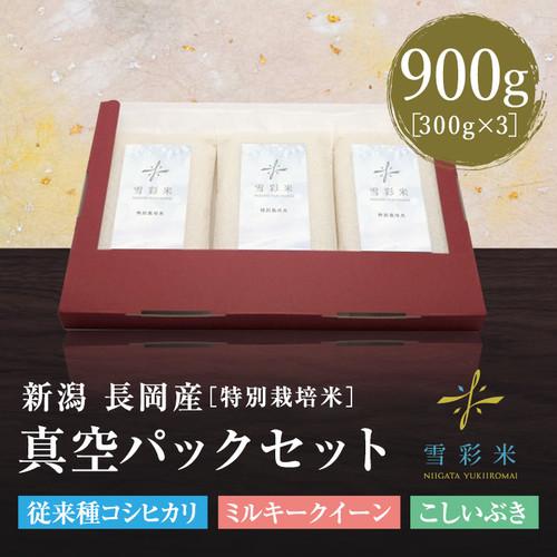 【雪彩米】長岡産 特別栽培米 新米 令和2年産 3種真空パックセット