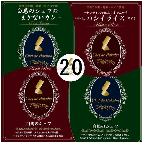 【シェフ・ドゥ・フェルム特選ギフト】 レトルトカレー&ハヤシライス20箱入 詰め合わせセット