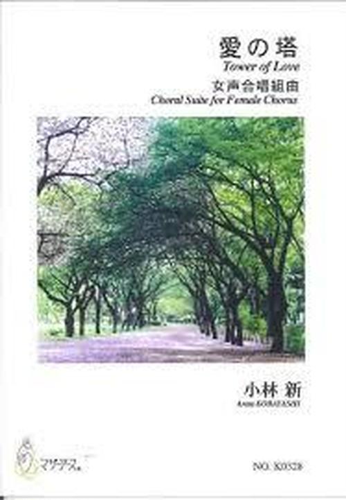 K0328 詩による全7曲(女声合唱,ピアノ/小林 新/楽譜)
