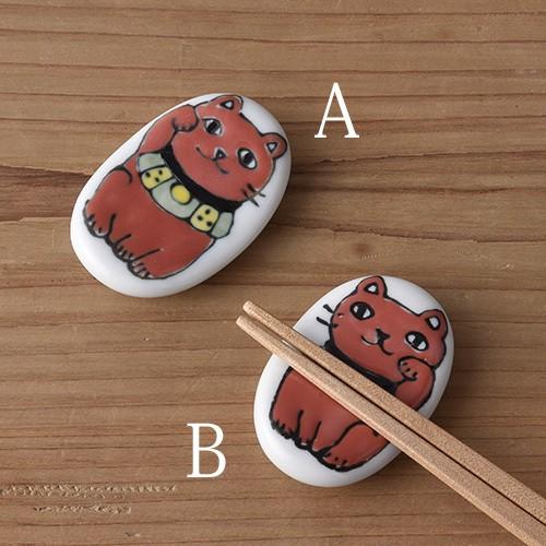 福福猫箸置き