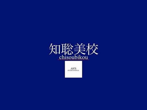 オンライン校【−知聡美校−chisoubikou】1クール Ticket
