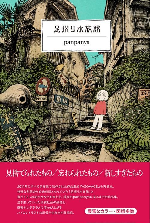 panpanya 足摺り水族館