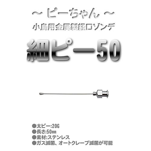 ~ ピーちゃん ~ (細ピー50)