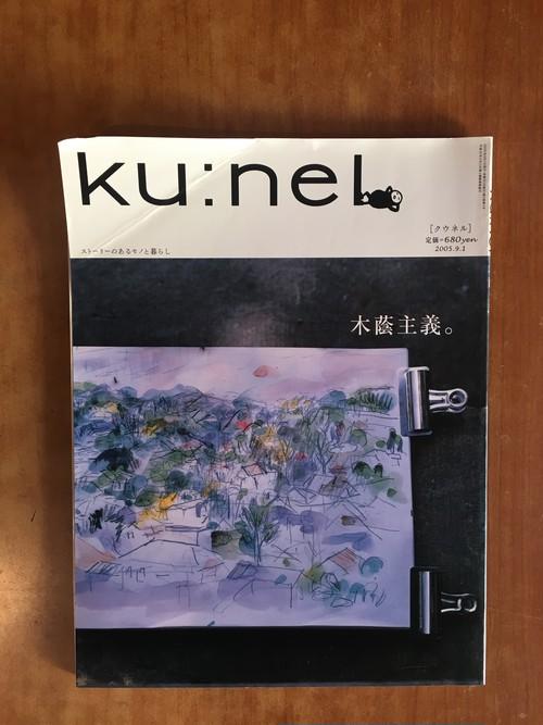 [古書]クウネル vol.15