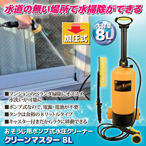 おそうじ用ポンプ式水圧クリーナー「クリーンマスター」8L