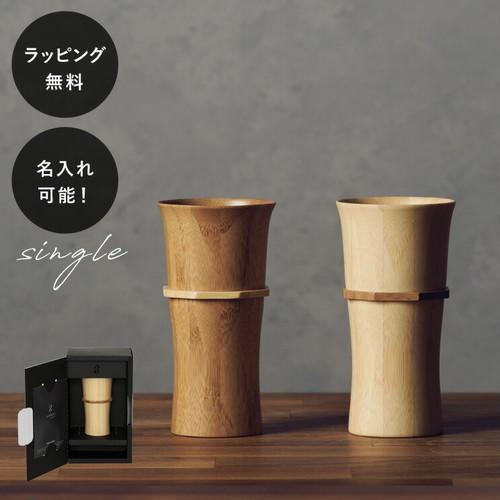 名入れ 木製グラス リヴェレット RIVERET タンブラーL <単品> rv-104l