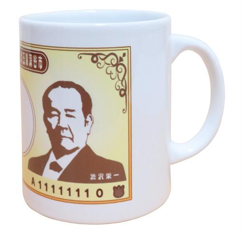 『渋沢栄一』マグカップ
