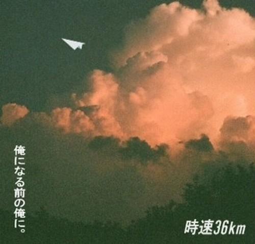 【特典】時速36km / まだ俺になる前の俺に。(特典CDR)