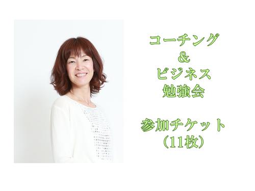 コーチング&ビジネス勉強会チケット(11枚)
