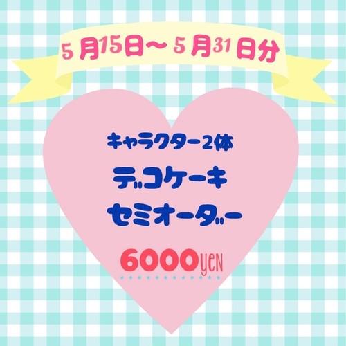 【5月15日〜31日分】キャラクター2体乗せセミオーダーケーキ