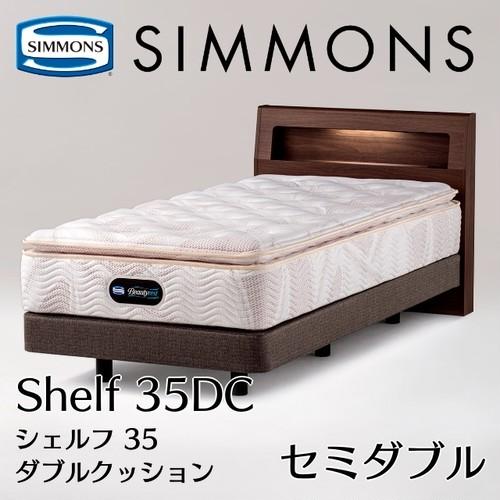 SIMMONS Shelf 35DC セミダブル