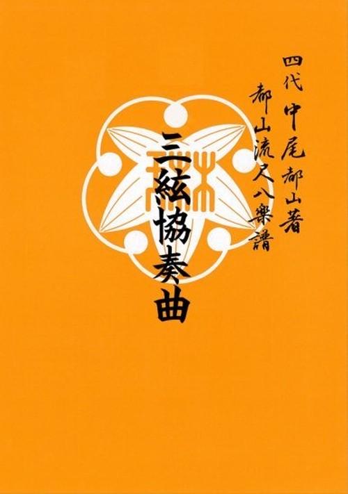 T32i456 SANGENKYOSOKYOKU(Shakuhachi/N. Kinichi /Full Score)