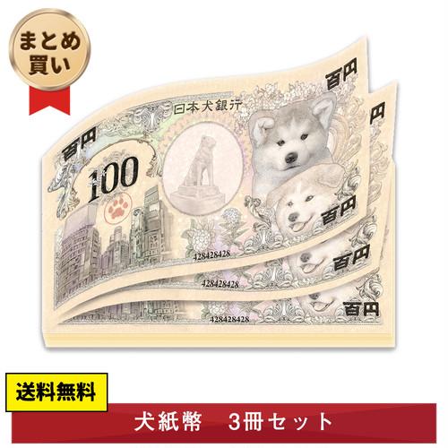 [3冊セット] 犬紙幣(渋谷)メモ帳(60枚綴) <送料無料>