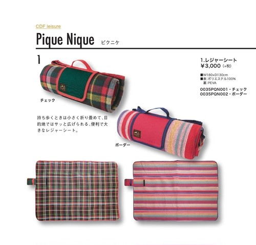 PiqueNique レジャーシート