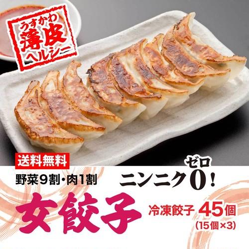【送料無料】にんにくゼロ!「女餃子」45個(15個×3パック)
