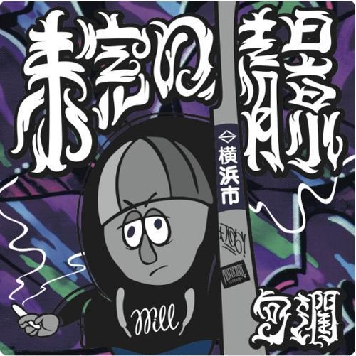 [CD] 句潤 / 未完の情景
